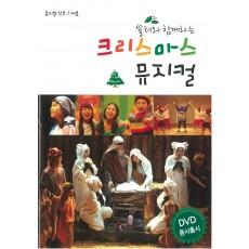 쏠티와 함께하는 크리스마스 뮤지컬(악보/대사)