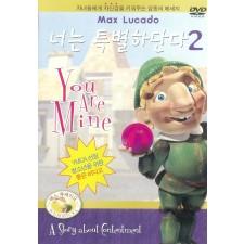 너는 특별하단다 2 (DVD)