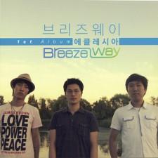 브리즈웨이(Breeze Way) 라이브워십 - 에클레시아 (CD)