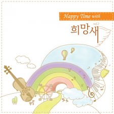 희망새 2집 - Happy Time with (CD)