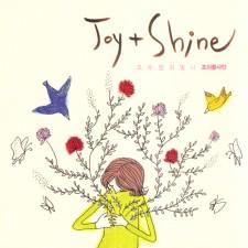 조이플샤인 - Joy + Shine (CD)