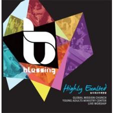 블레싱 - Highly Exalted 높이 계신 주께 영광 (CD)