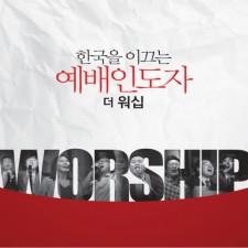 한국을 이끄는 예배인도자 - THE WORSHIP - 더 워십 (CD)