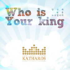 카다로스 2집 - Who Is Your King? (CD)