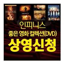 [품절] 인피니스 좋은 영화 컬렉션(DVD) 상영신청