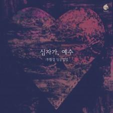 예수전도단 서울화요모임 부활절 - 십자가, 예수[싱글] (음원)