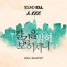 Soul Quartet(소울 콰르텟) - 갈길을 밝히 보이시니 (싱글) (음원)