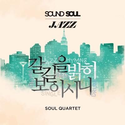 Soul Quartet(소울 콰르텟) - 갈길을 밝히 보이시니 (싱글)