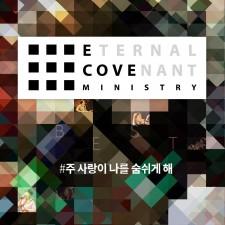 E-Cove Ministry[이커브미니스트리] 베스트 # 주 사랑이 나를 숨쉬게 해 (음원)