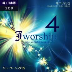 Jworship 4집 - 한국어 + 일본어 합본 (2CD)