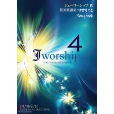 Jworship 4집 - 일본에 부어주신 찬양의 기름부음 (악보)
