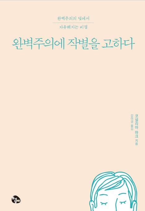 [개정판] 완벽주의에 작별을 고하다 (도서)
