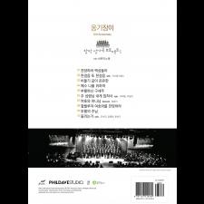 옹기장이 30th Anniversary 창작 성가곡 프로젝트1 - (악보)   오케스트라악보 불포함, 피아노 4성부악보만 수록