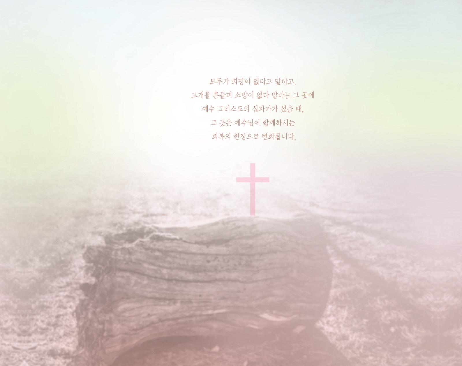 장상미 1집 - 절망 위에 선 십자가 (음원)