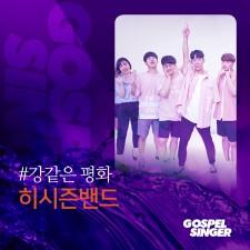 히시즌 밴드 - 강같은 평화 (가스펠 싱어)(MR 포함)