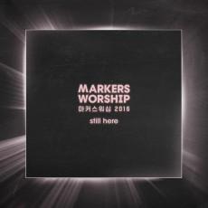 마커스워십 2016 - Still Here (CD)