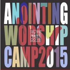 어노인팅 예배캠프 2015 LIVE (2CD)