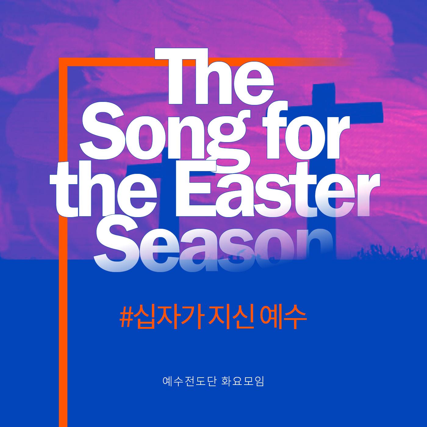 부활절 - The song for the easter season Vol.1 예수전도단 서울화요모임 [싱글] (음원)