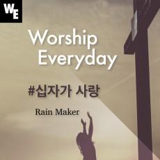 Worship Everyday #십자가 사랑 (Rain Maker) (싱글) (음원)