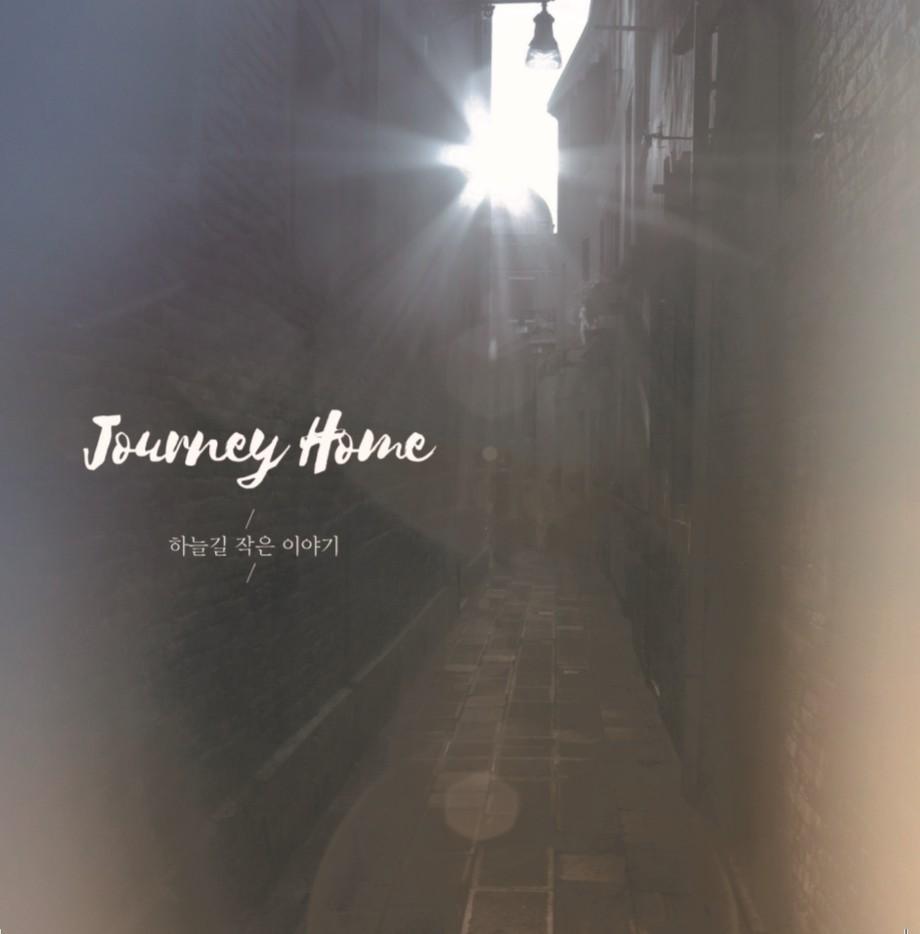 쉐키나 CCM Collective - Journey Home 하늘길 작은 이야기 (CD)