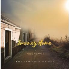 사랑의교회 쉐키나 찬양단 - CCM Collective Journey Home 하늘길 작은 이야기 (CD)