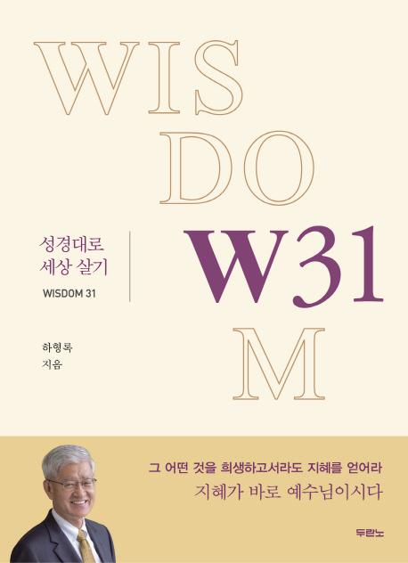 W31 (도서)