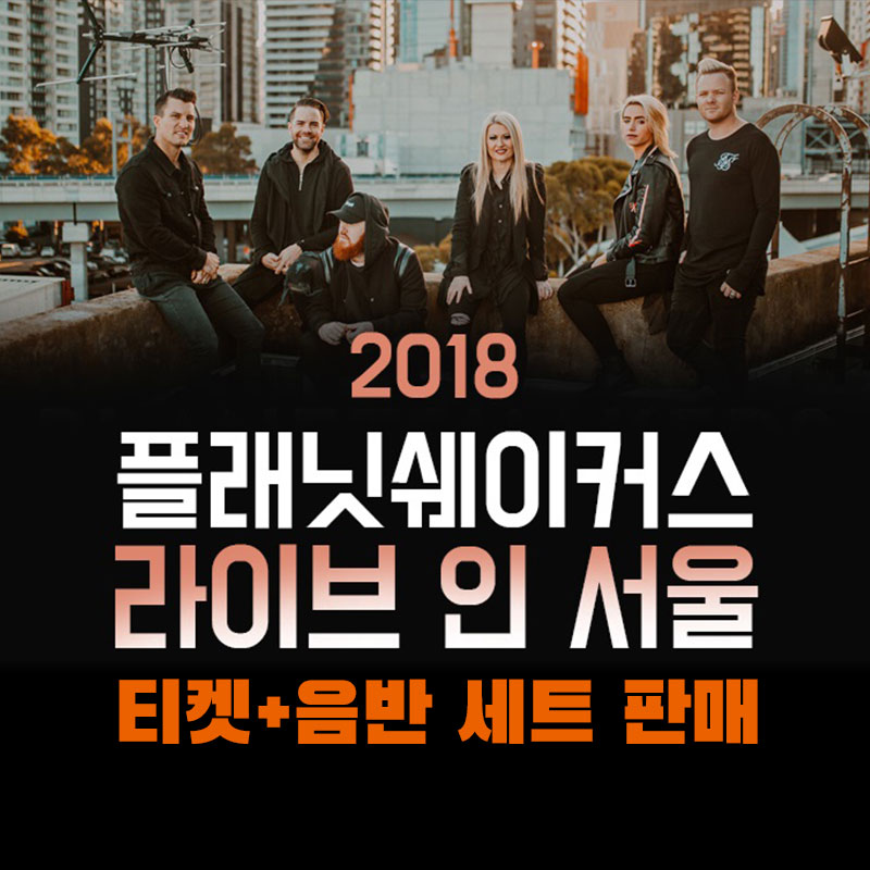 [무료배송]'2018 플래닛쉐이커스(planetshakers) 라이브인 서울' 티켓+음반 세트 판매