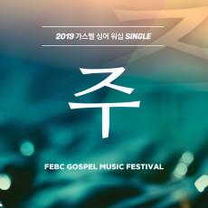 극동방송 2019 가스펠 싱어 - 주 (싱글)(음원)