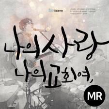 E-Cove Ministry (이커브미니스트리) 2집 - 나의 사랑, 나의 교회 MR (음원)