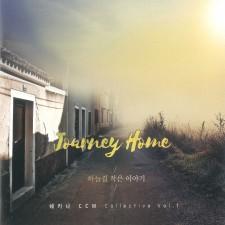 쉐키나 CCM Collective - Journey Home 하늘길 작은 이야기 (음원)