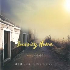 사랑의교회 쉐키나 찬양단 - CCM Collective Journey Home 하늘길 작은 이야기 (음원)