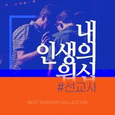 플래티넘워십 - 내 인생의 워십 3 #선교사 (EP)(음원)