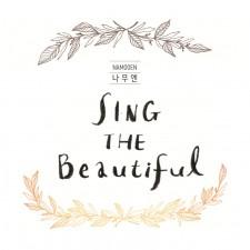 나무엔 - Sing The Beautiful (정규)(음원)