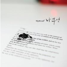 나무엔 - Hymnal 2 (음원)