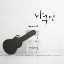 나무엔 - Hymnal 찬송가 (음원)
