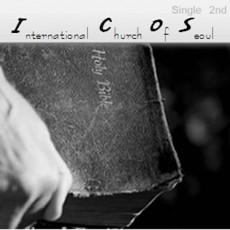 나무엔 - 아이코스 (ICOS) 워십 싱글 2 (싱글)(음원)