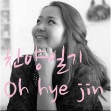 오혜진 - 찬양일기 (싱글)(음원)