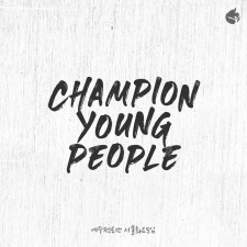 예수전도단 서울화요모임 - Champion Young People 2nd (싱글)(음원)