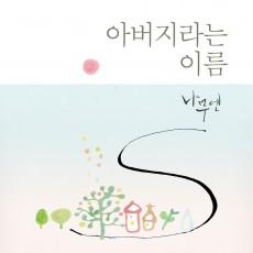 나무엔 - 아버지라는 이름 (싱글)(음원)