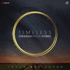 사랑의교회 쉐키나 찬양단 - 4집 Timeless (CD)