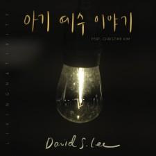 David S. Lee - 아기 예수 이야기 (싱글)(음원)