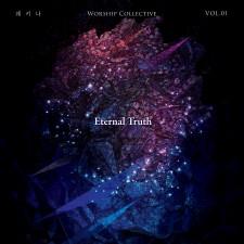 """사랑의교회 쉐키나 찬양단 - Worship Collective """"Eternal Truth: 영원한 진리"""" (싱글)"""