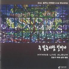 사랑의교회 쉐키나 Hymns Live 1집 '주 믿는 사람 일어나' (음원)