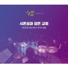 라이트온 워십 - 시온성과 같은 교회 (라이트온 워십 찬송가 1집) (CD)
