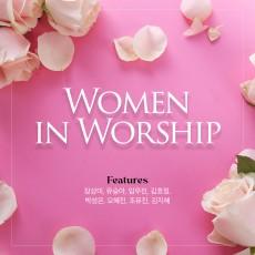 Women in Worship (컴필레이션)(음원)