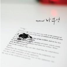 나무엔 - Hymnal 2 (CD)