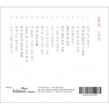 나무엔 찬송가 3집 - 순례길 [Deluxe Edition] (CD)