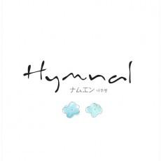 나무엔 - Hymnal 일본어 앨범 (CD)