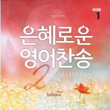 은혜로운 영어찬송 2 (Top 50 Hymns) [3CD]