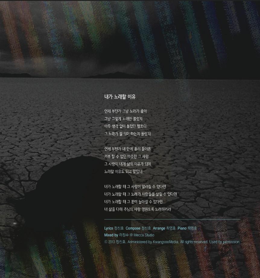 정신호 2집 - Rightsign (CD)